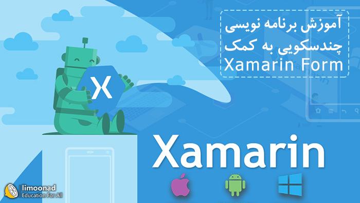 دوره آموزش برنامه نویسی چندسکویی به کمک Xamarin Form