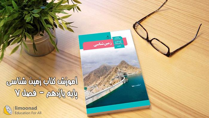 آموزش کتاب زمین شناسی پایه یازدهم ـ فصل 7