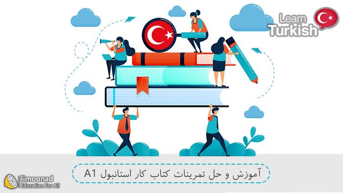 آموزش و حل تمرین کتاب کار استانبول A1