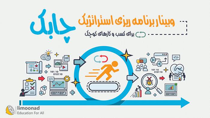 وبینار برنامه ریزی استراتژیک چابک برای کسب و کارهای کوچک