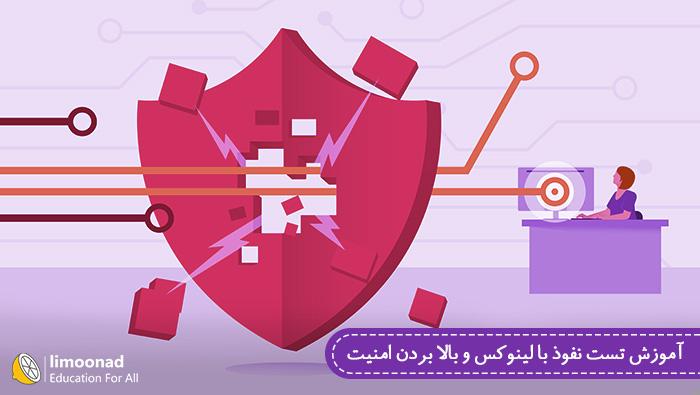 دوره آموزش تست نفوذ با لینوکس و بالا بردن امنیت