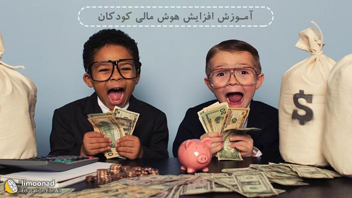 آموزش افزایش هوش مالی کودکان - ویژه والدین