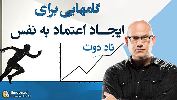 فیلم آموزش افزایش اعتماد به نفس دوبله فارسی از لیندا - Todd Dewett