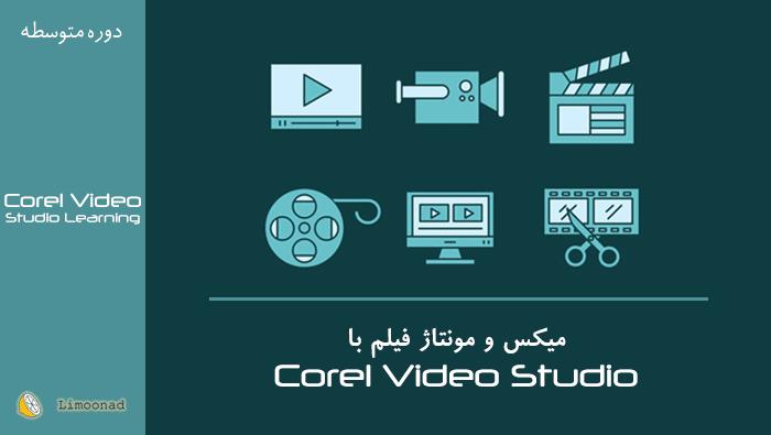 فیلم آموزش میکس و مونتاژ فیلم با corel video studio