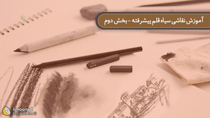 آموزش نقاشی سیاه قلم پیشرفته - بخش دوم
