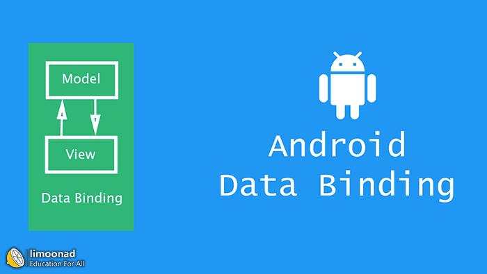 آموزش Data Binding در برنامه نویسی اندروید