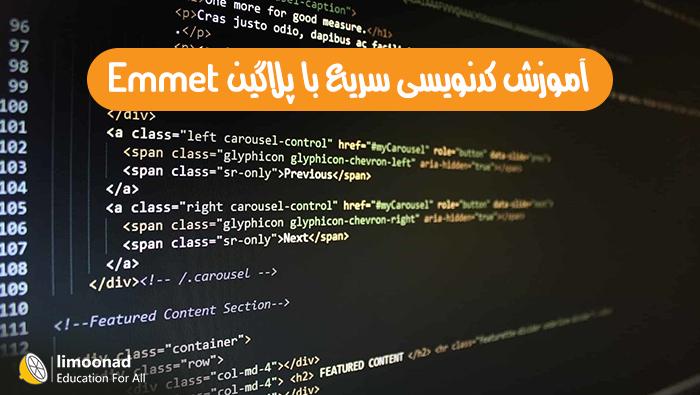 دوره رایگان آموزش کدنویسی سریع با Emmet