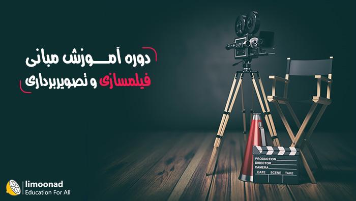 دوره آموزش فیلم سازی برای ساخت اولین فیلم
