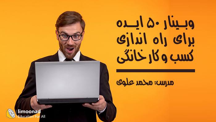 وبینار 50 ایده برای راه اندازی کسب و کار خانگی