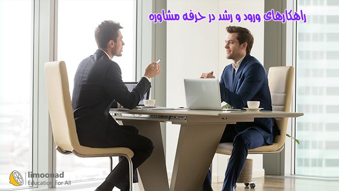 دوره رایگان راهکارهای ورود و رشد در حرفه مشاوره و تدریس منابع انسانی