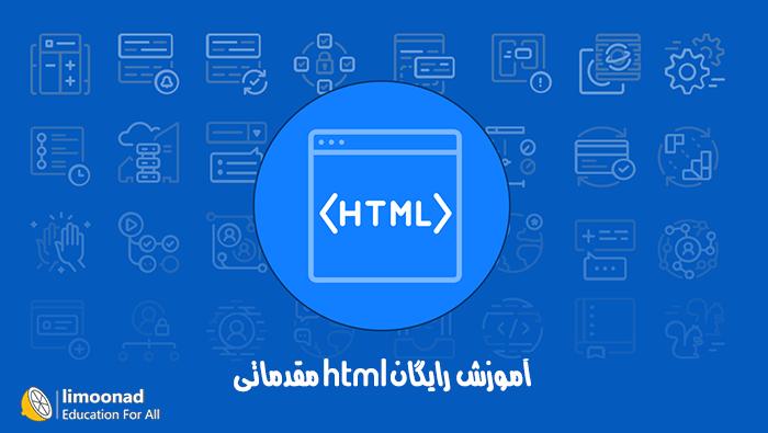آموزش رایگان html مقدماتی - همراه پروژه