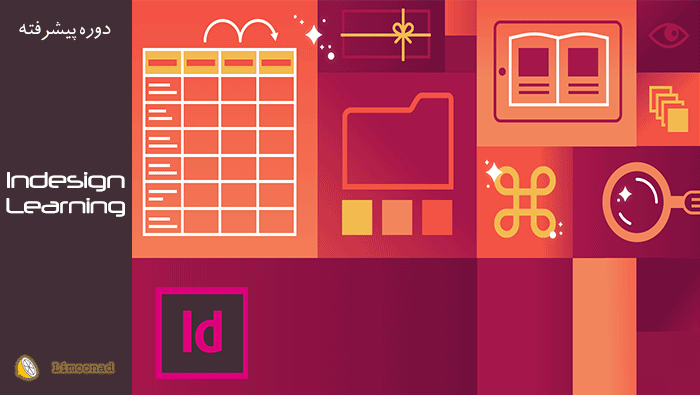 فیلم آموزش ایندیزاین (Adobe InDesign) برای صفحه بندی و صفحه آرایی