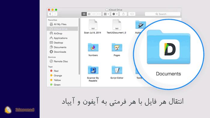 آموزش انتقال فایل از کامپیوتر به آیفون و آیپاد بدون نیاز به جیلبریک