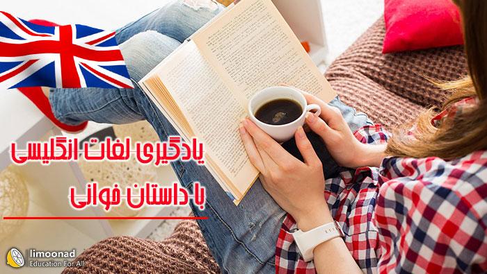 آموزش زبان انگلیسی از طریق داستان کوتاه انگلیسی - آموزش لغات انگلیسی