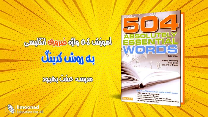 آموزش 504 به روش کدینگ در ده ساعت
