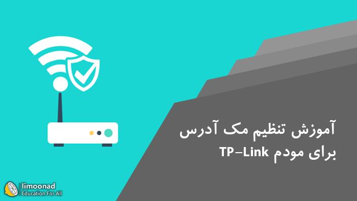آموزش دادن مک آدرس به مودم TP - Link