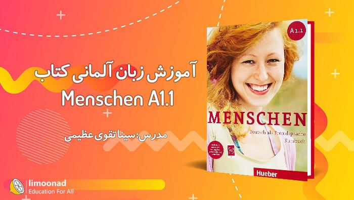 آموزش زبان آلمانی سطح a1 با کتاب منشن ( Menschen A1.1 )