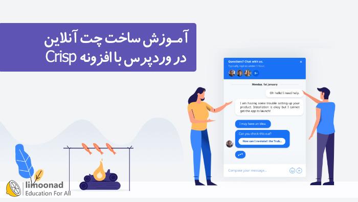 آموزش ساخت چت آنلاین فارسی در وردپرس با افزونه crisp