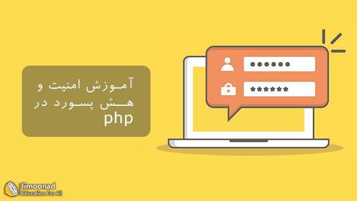 آموزش امنیت و هش کردن پسورد در php