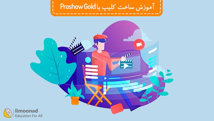 آموزش ساخت کلیپ با برنامه proshow gold