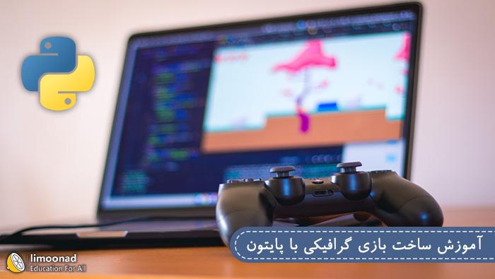 آموزش ساخت بازی گرافیکی با پایتون
