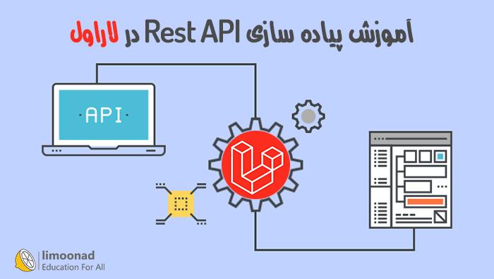 آموزش رایگان پیاده سازی REST API با لاراول