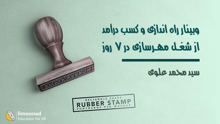 وبینار راه اندازی  و کسب درآمد از شغل مهرسازی در 7 روز