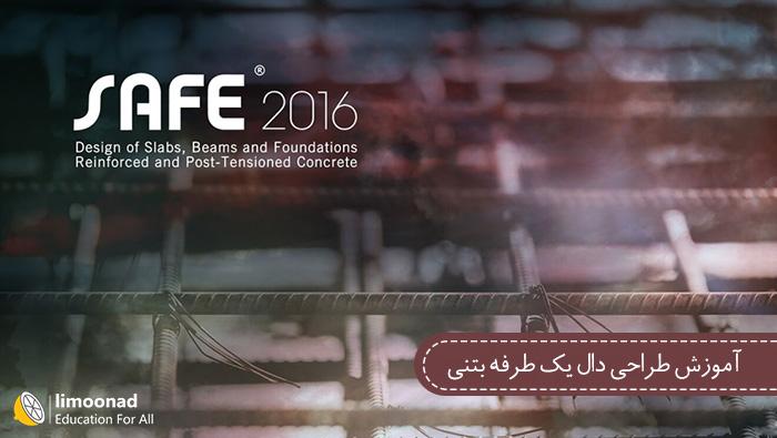 آموزش طراحی دال بتنی در سیف (safe 2016)