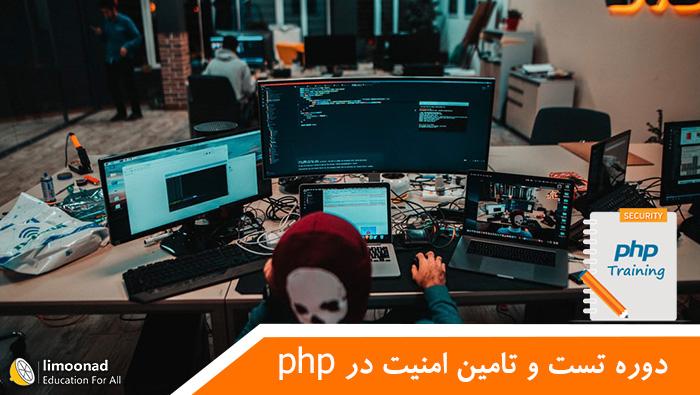 آموزش امنیت در php شامل تست و تامین امنیت