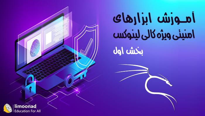 آموزش ابزارهای امنیتی ویژه کالی لینوکس - بخش اول
