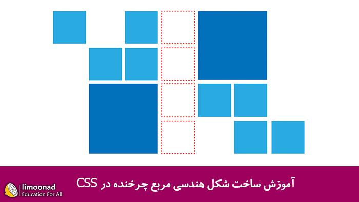 آموزش ساخت شکل هندسی مربع چرخنده در CSS