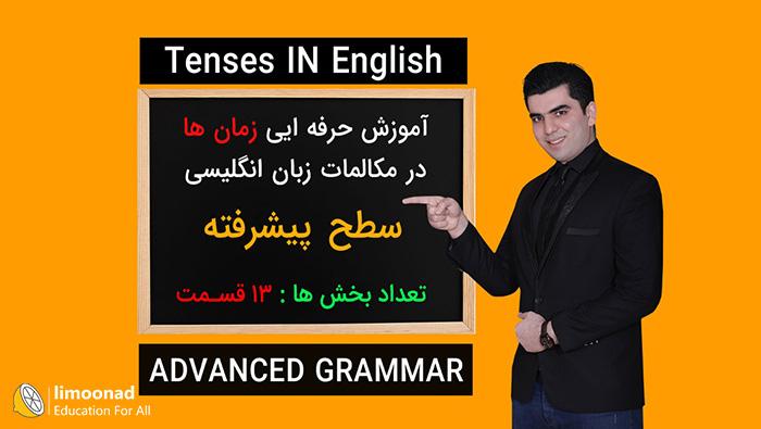آموزش زمان ها در انگلیسی (ویژه مکالمه و آیلتس)