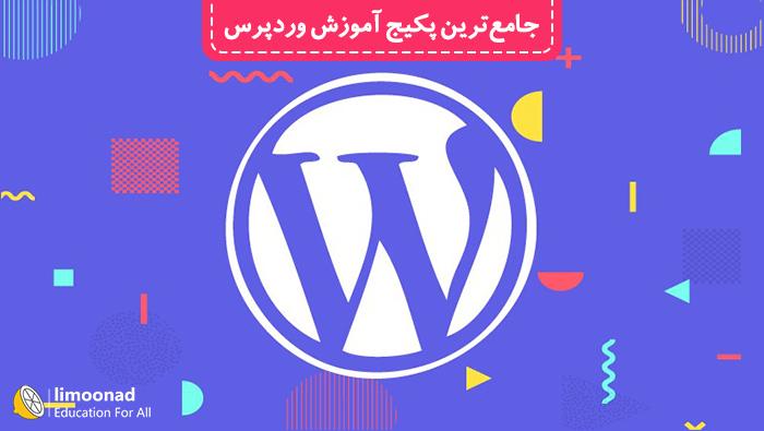 پکیج جامع طراحی سایت با وردپرس - راه اندازی فروشگاه و سیستم رزرواسیو