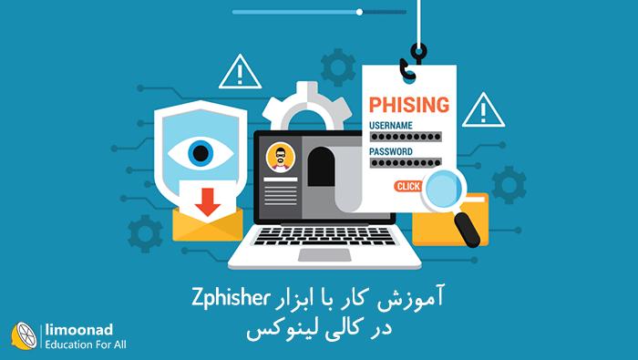 آموزش ابزار Zphisher در کالی لینوکس