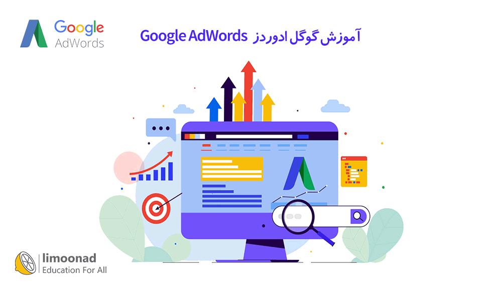 دوره آموزش گوگل ادوردز (Google AdWords)