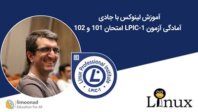 آموزش لینوکس با جادی | آمادگی آزمون LPIC-1 امتحان 101 و 102