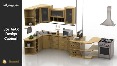 آموزش طراحی کابینت آشپزخانه با 3D MAX -  تری دی مکس