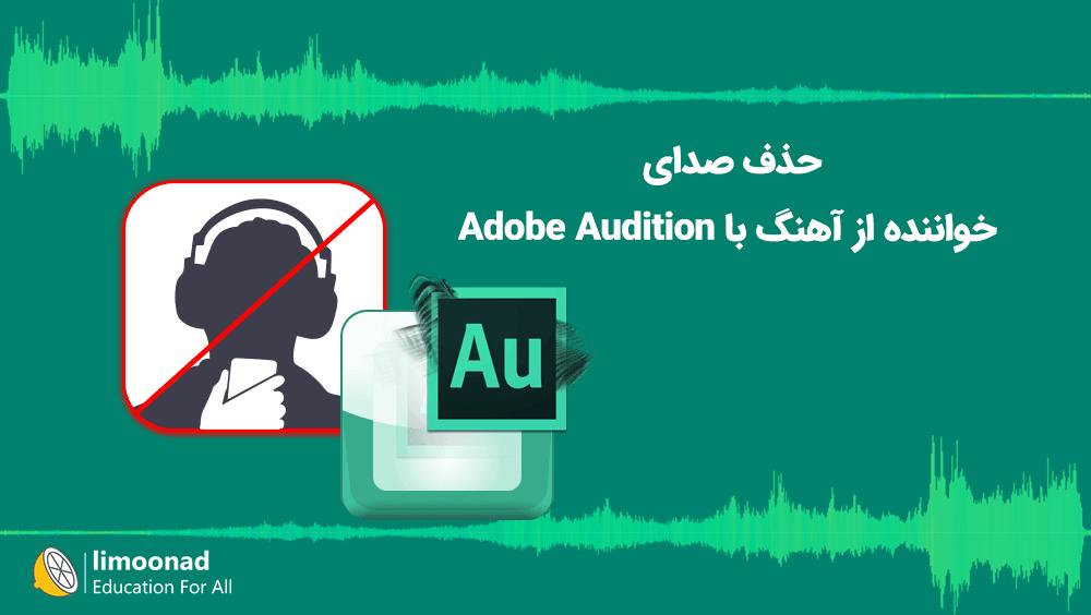 حذف صدای خواننده از آهنگ با Adobe Audition