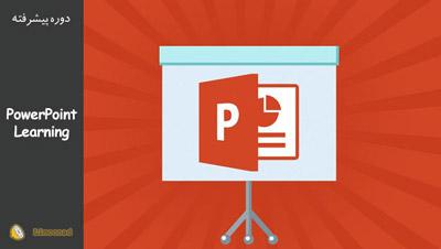 آموزش ساخت پاورپویت حرفه ای - آموزش کامل نرم افزار PowerPoint