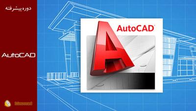 فیلم آموزش نرم افزار اتوکد سه بعدی (AutoCAD 3D)