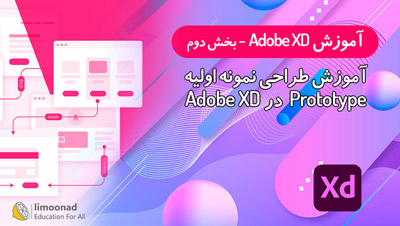 آموزش Adobe XD (بخش دوم): طراحی نمونه اولیه پروتوتایپ با Adobe XD