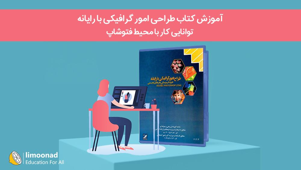 آموزش کتاب طراحی امور گرافیکی با رایانه | توانایی کار با محیط فتوشاپ