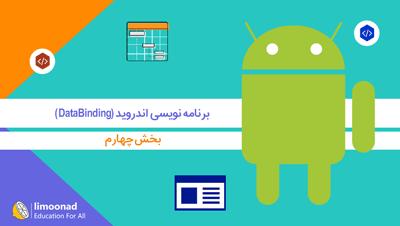 آموزش برنامه نویسی اندروید - بخش چهارم (DataBinding)