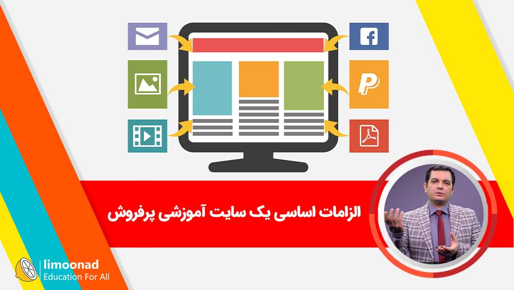 آموزش الزامات اساسی یک سایت آموزشی پرفروش