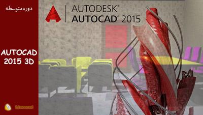 فیلم آموزش اتوکد سه بعدی به زبان فارسی (AutoCAD 3D)
