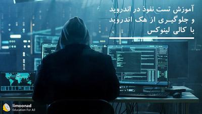 آموزش تست نفوذ در اندروید و جلوگیری از هک اندروید با کالی لینوکس
