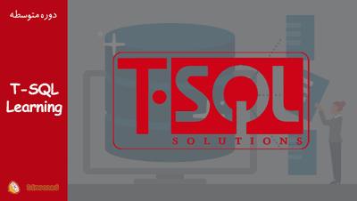 دوره آموزش کامل دستورات sql و آموزش کوئری نویسی (آموزش T - SQL)
