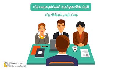 تکنیک های مصاحبه استخدام مدرس زبان - ایست بازرسی آموزشگاه زبان