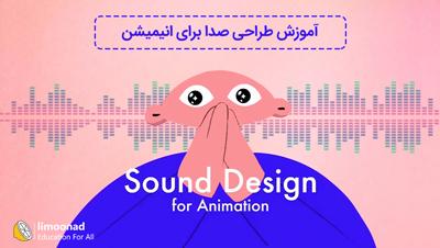 آموزش طراحی صدا برای انیمیشن – Sound Design For Animation