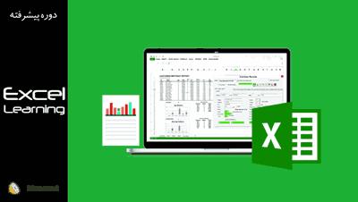 فیلم آموزش اکسل پیشرفته - Advanced Excel